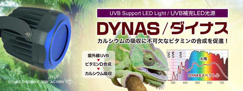 UVB補完爬虫類LEDライト「DYNAS」